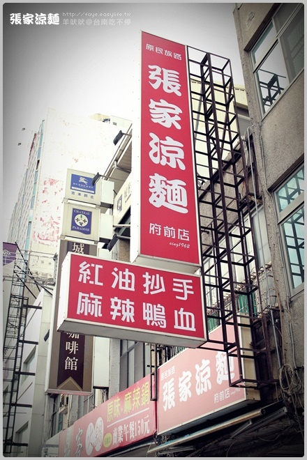 台南【張家涼麵】。