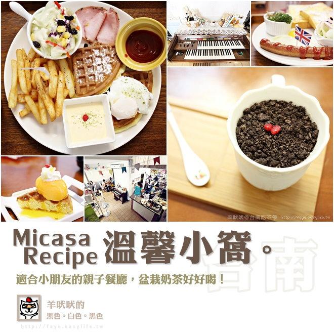台南【Micasa Recipe溫馨小窩】。 - 黑色。白色。黑色