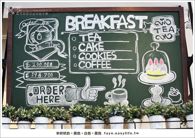 台中【ㄨ子(叉子)】。北歐風親子餐廳,還有沙坑可以玩!(輕井澤關係企業)