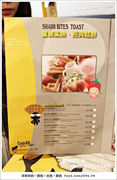 台南【鯊魚咬土司】。和鯊魚一起咬早午餐@成大店
