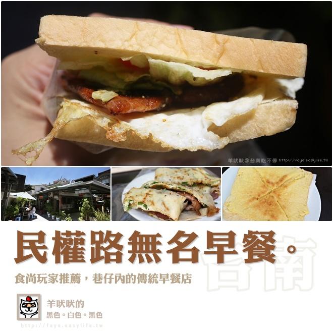 台南【民權路無名早餐】。食尚玩家推薦,巷仔內的傳統早餐店