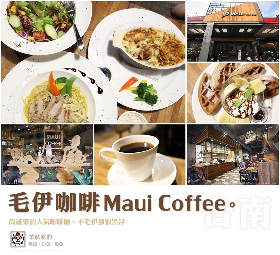 【台南】毛伊咖啡 Maui Coffee 來自高雄的人氣咖啡,黑浮咖啡風格在毛伊