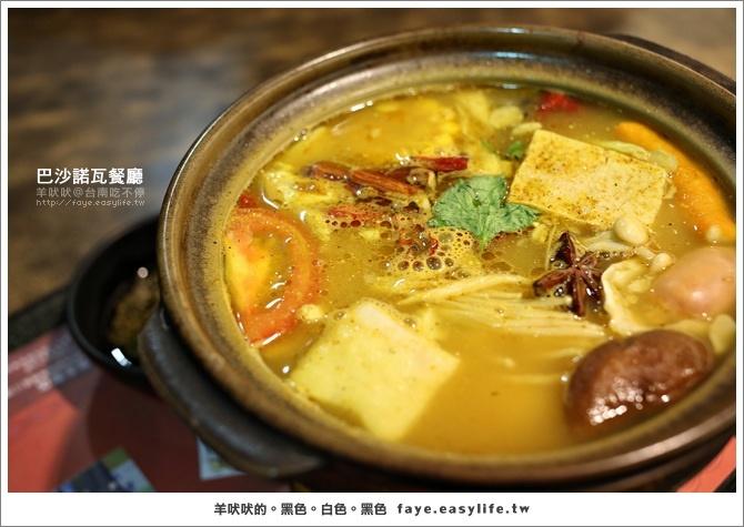 台南【巴沙諾瓦餐廳】。超複雜的異國料理大集合@台南大遠百
