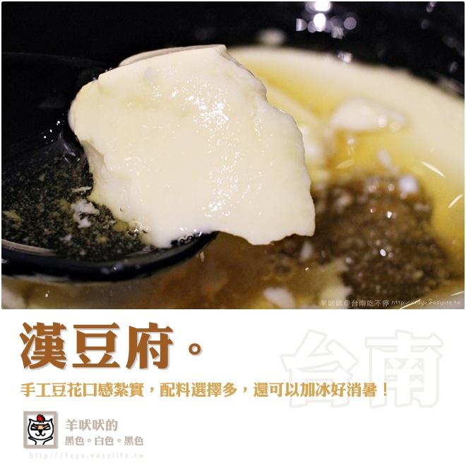 台南【漢豆府】。手工豆花口感紮實,配料選擇多,還可以加冰好消暑!