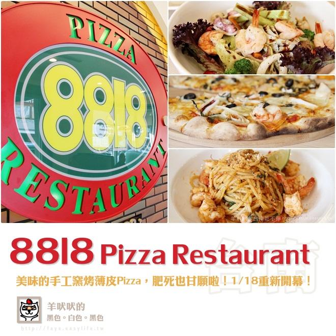 台南【8818 Pizza Restaurant】。美味的手工窯烤薄皮Pizza,肥死也甘願啦!1/18重新開幕!