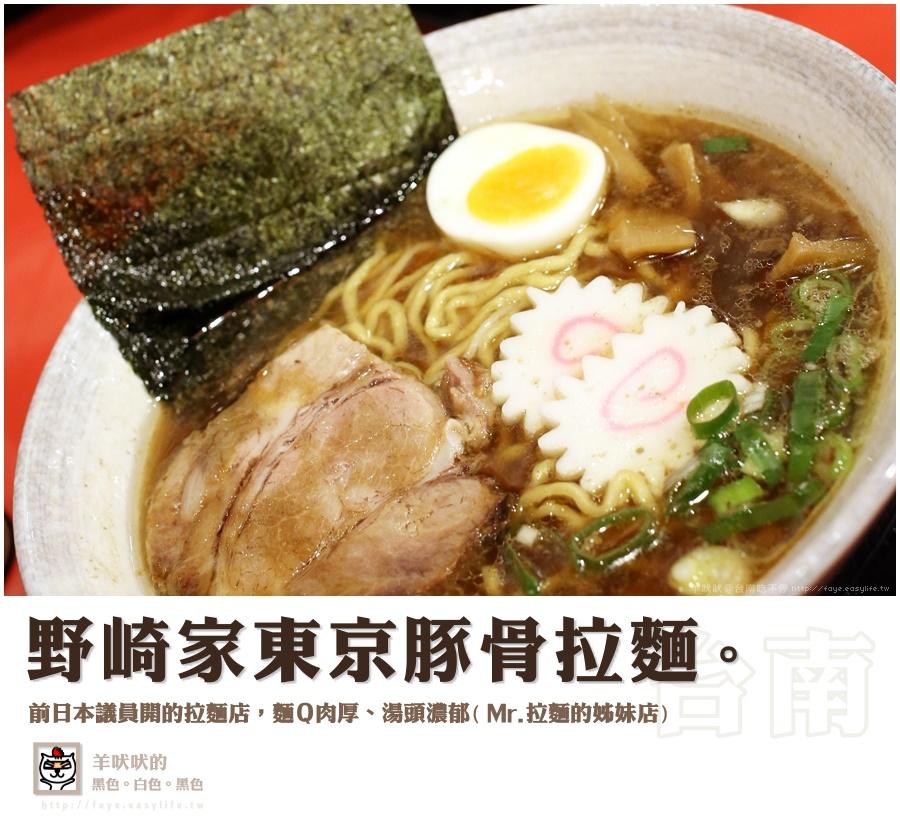 【台南】野崎家東京豚骨拉麵,前日本議員開的拉麵店(Mr.拉麵)
