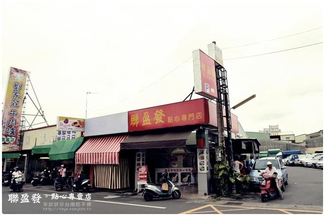 台南永康【聯盈發點心專賣店】。在地的超人氣港式飲茶