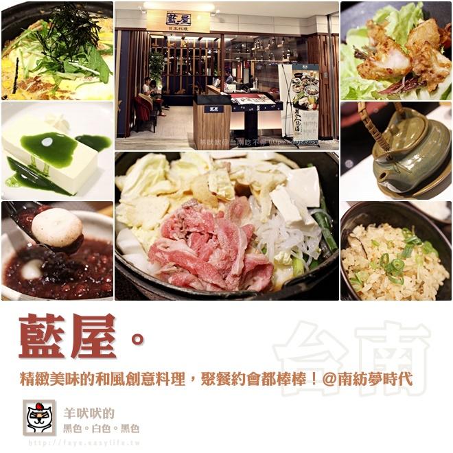 台南【藍屋】。精緻美味的和創意料理,聚餐約會都棒棒!@南紡夢時代