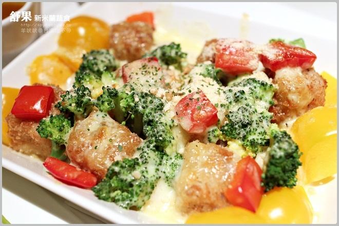 台南府前店【舒果‧新米蘭蔬食】。健康的五色蔬果,美味的素食料理
