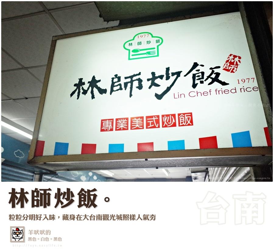 台南東區好吃炒飯
