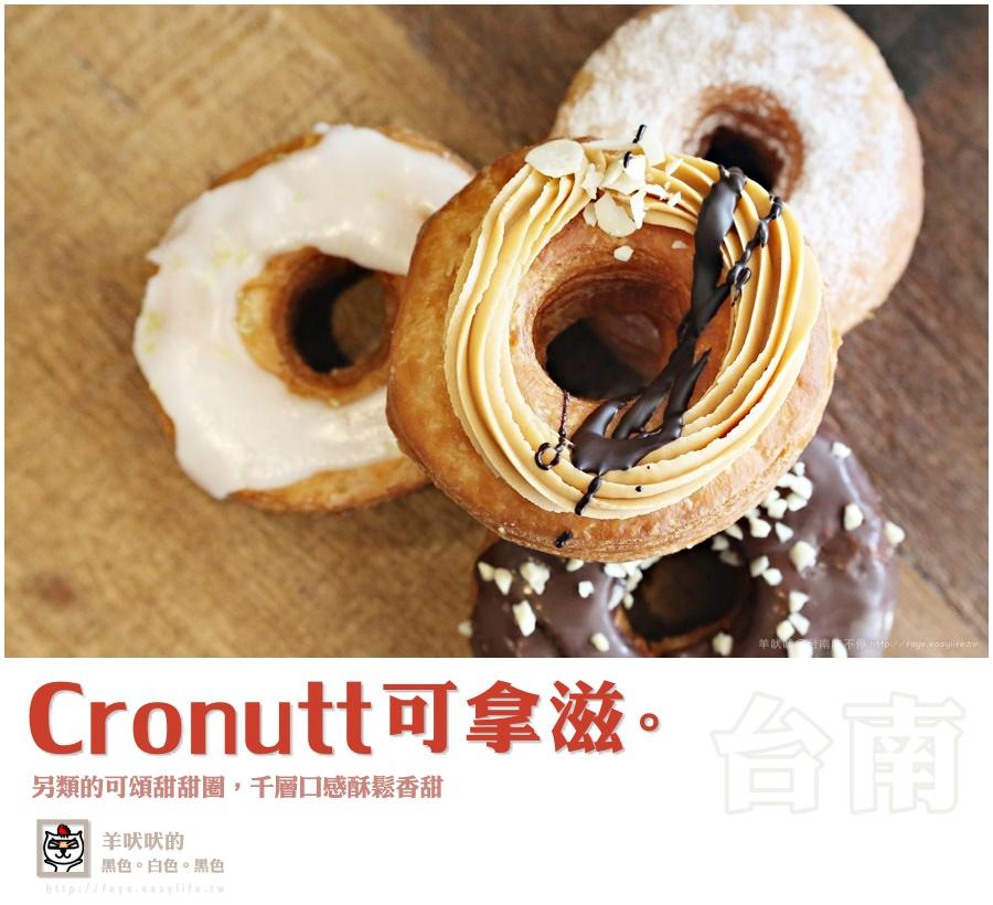 【台南】可拿滋 Cronutt 另類的可頌甜甜圈,千層口感酥鬆香甜