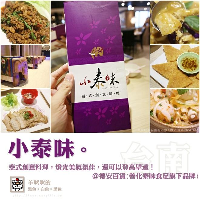 【台南】小泰味 泰式創意料理,善化泰味食足進軍德安百貨