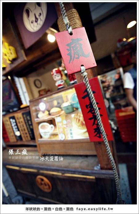 台南【張三瘋】。正興街冰火菠蘿油專賣店,真是罪惡至極的食物啊!