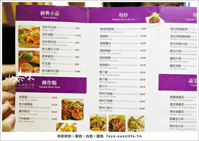 台南【小泰味】。泰式創意料理,燈光美氣氛佳,還可以登高望遠!@德安百貨(善化泰味食足旗下品牌)