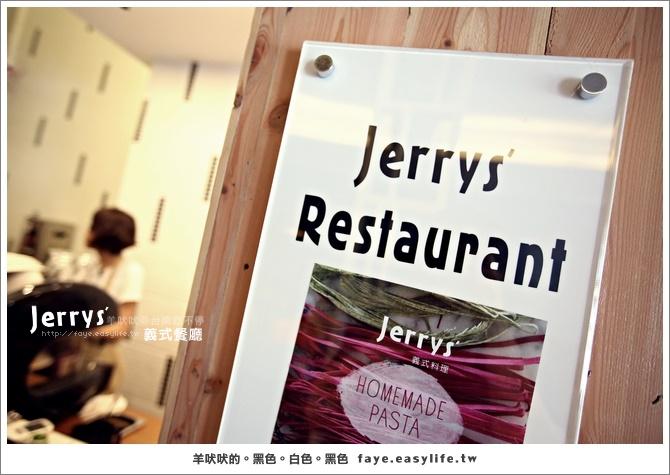 台南【Jerry's義式料理】。可口的義大利麵和燉飯,揪一揪來聚餐囉!