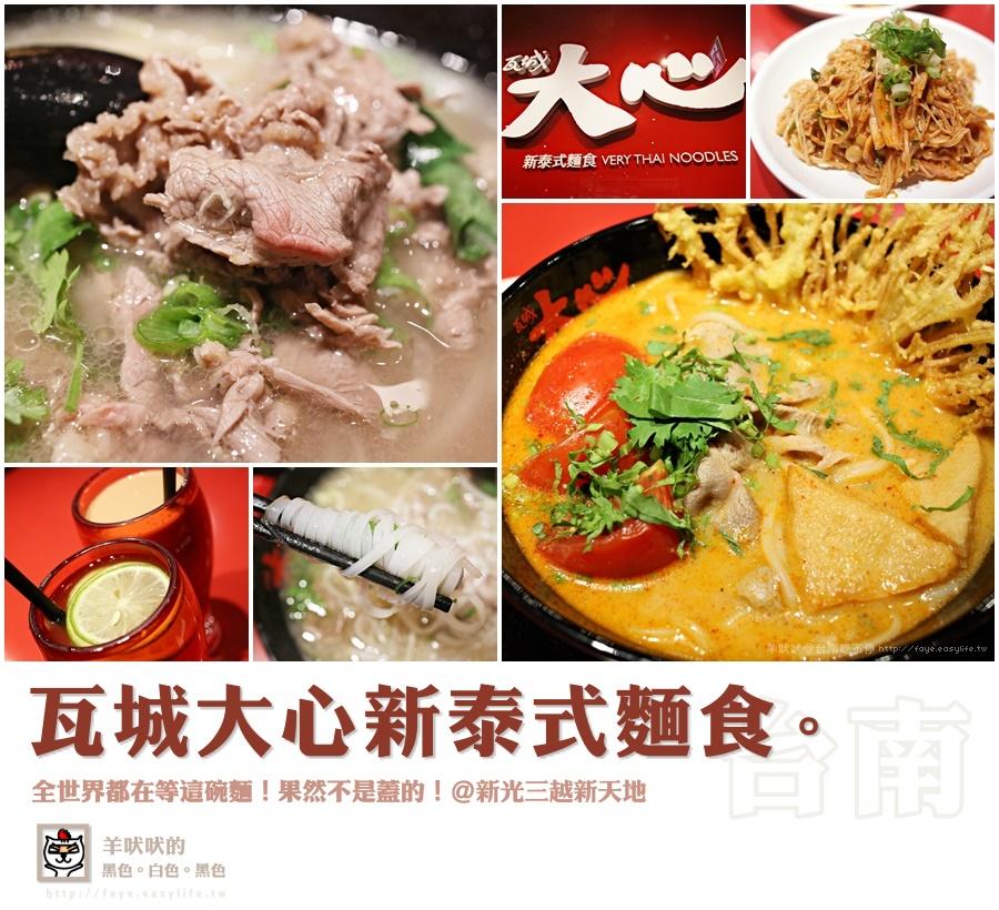 【台南】瓦城大心新泰式麵食,台南好食在排隊首選,全世界都在等這碗麵!(新光三越新天地)