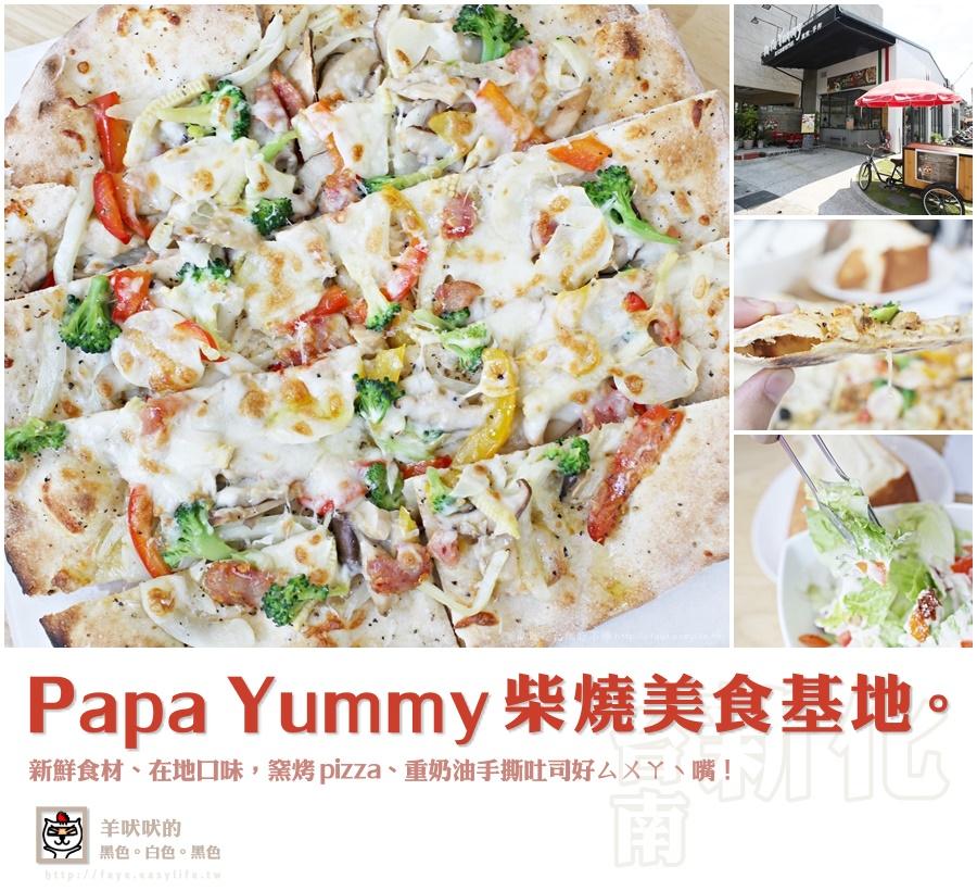 新化papa yummy披薩