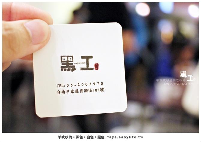 台南【黑工號嫩仙草】。成大一中商圈的夏日甜品