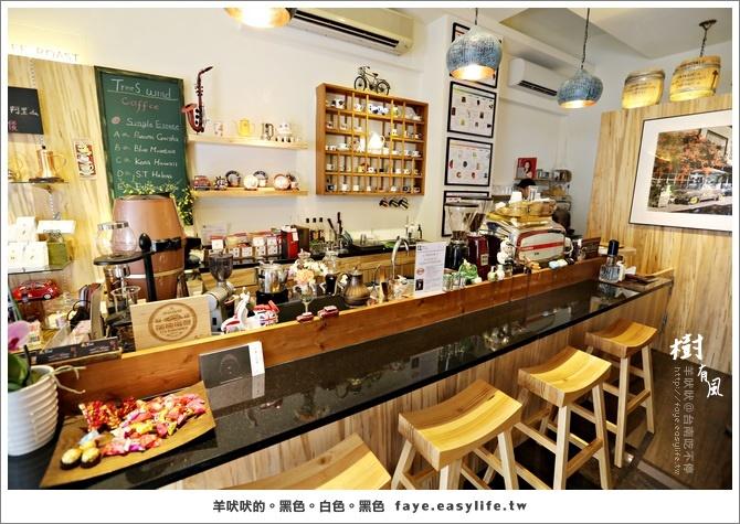 台南【樹有風】。與藝妓咖啡和拿鐵來場下午茶約會吧!@府前路分店