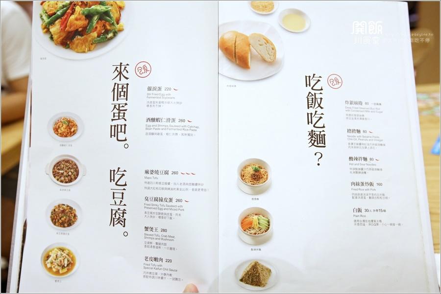 台南南紡 開飯川食堂