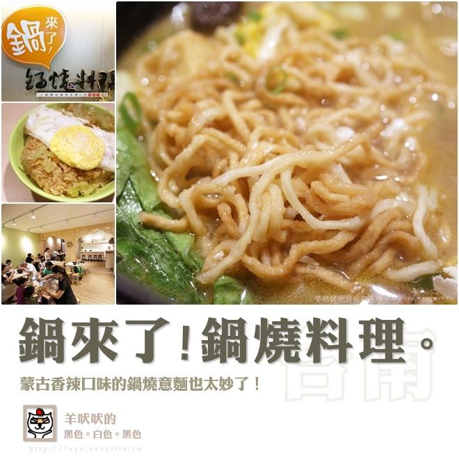 【台南】鍋來了!鍋燒料理專門店,蒙古香辣、麻辣、韓式泡菜等多元口味(新孝店)
