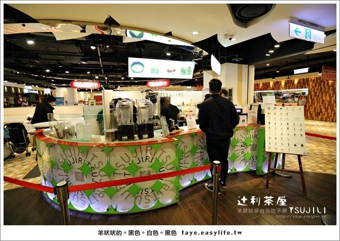 台北阪急【TSUJILI辻利茶屋】。來自日本的百年抹茶甜品專賣店@統一阪急