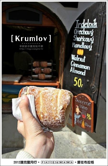 2012捷克蜜月。【庫倫諾夫Krumlov】甜甜圈Trdelník和霜淇淋的魔力,讓人魂牽夢縈啊!