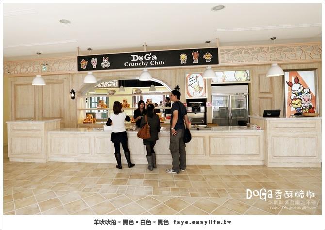 台南【DoGa香酥脆椒】。台南運河旁的新地標,原來是網路團購辣椒餅乾的旗艦店!