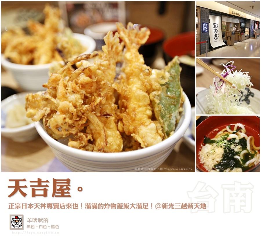 【台南】天吉屋日本天丼專賣店,滿滿的炸物蓋飯大滿足!(新光三越新天地)