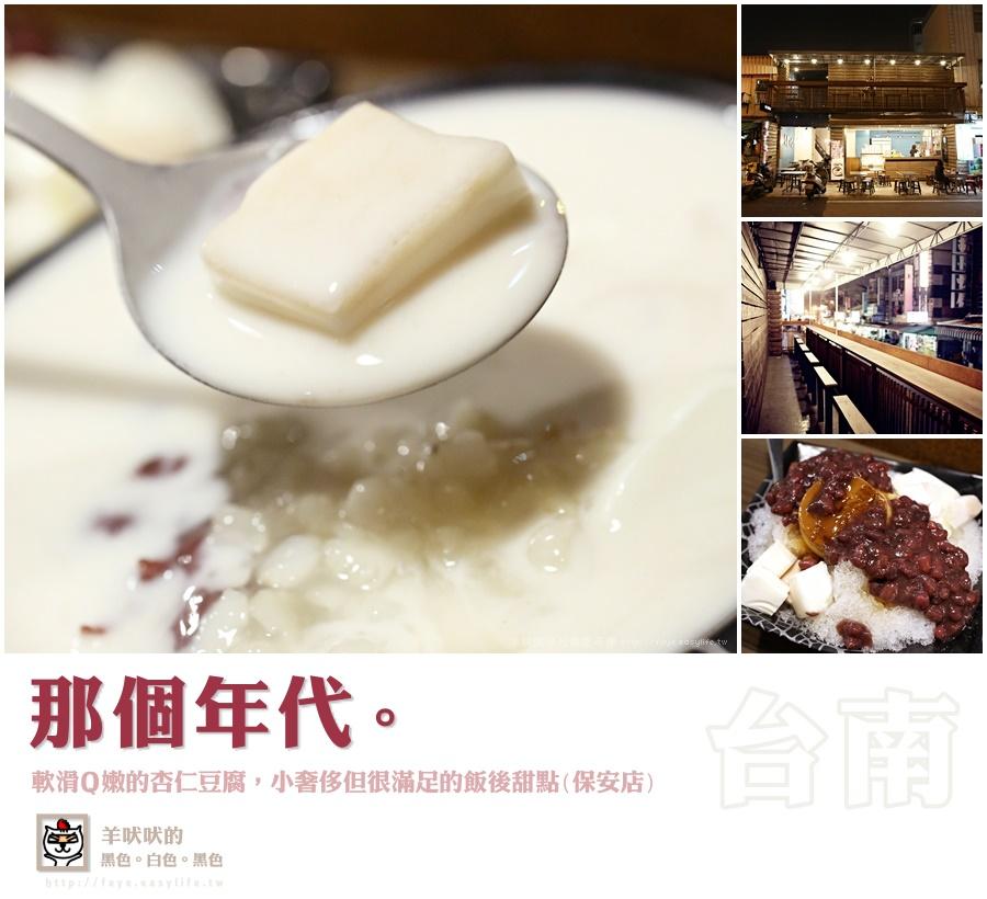 【台南】那個年代 軟滑Q嫩的杏仁豆腐,小奢侈但很滿足的飯後甜點(保安店)