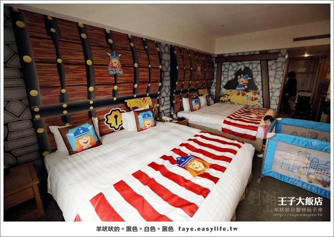 雲林古坑【劍湖山王子大飯店】。北海小英雄主題套房,親子住宿冒險趣!