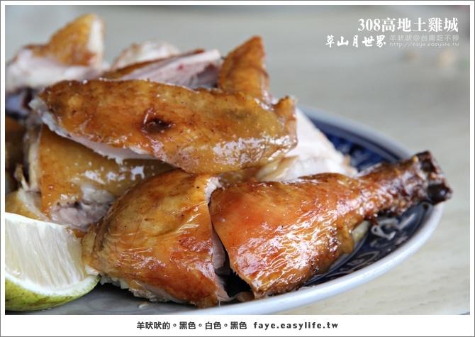 草山月世界【308高地景觀餐廳(土雞城)】。好吃鹽焗雞,吃完一盤還想再來一盤!